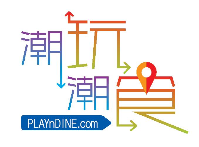 潮玩潮食攻略 playndine.com